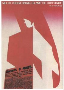 """""""Мы от своей линии на мир не отступим! """". М. С. Горбачев. Советский плакат, 1988."""