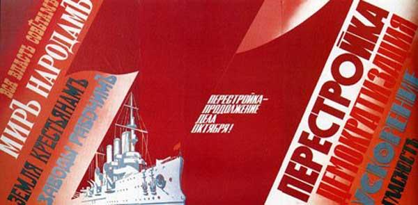 Советский плакат, 1988.