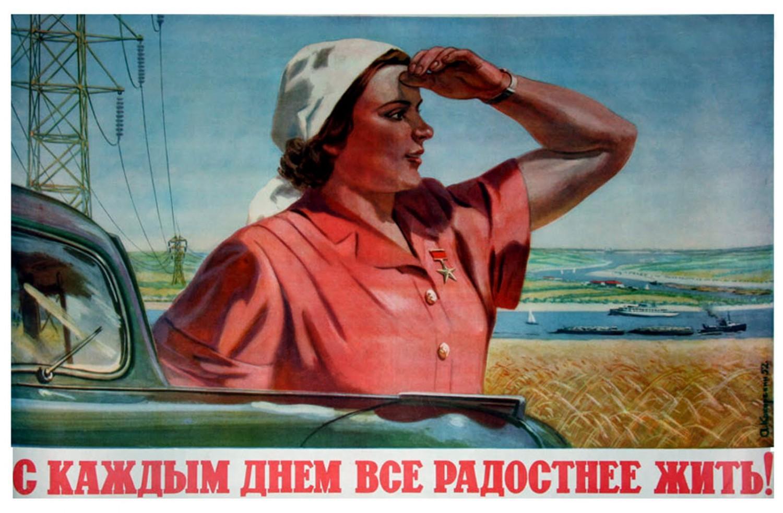 Кокорекин А.А. С каждым днём всё радостнее жить, 1952