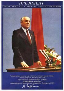 Плакаты перестройки. Первый Президент СССР...Торжественно клянусь верно служить народам нашей страны...