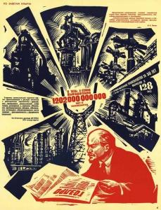 По заветам Ильича - набор советских плакатов (1979 год). В 1978 году в стране выработано 1 триллион 202 миллиардов киловатт-часов электроэнергии