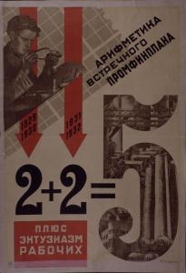 Советский плакат. 2+2 = 5. Арифметика встречного промышленно-финансового плана плюс энтузиазм рабочих. 1930