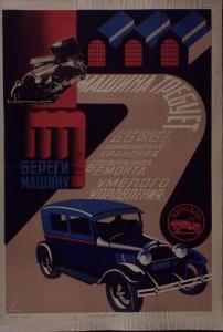 Советский плакат. Береги машину. Машина требует хороших дорог, добросовестного хранения, своевременного ремонта, умелого управления. 1930