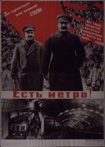 Советский плакат. Есть метро! 1935
