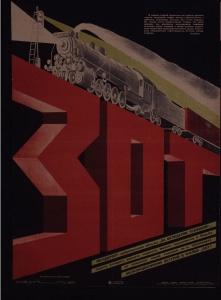 Советский плакат. Желдорзот - добровольное общество «За овладение техникой» 1933
