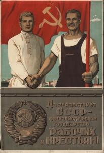 Да здравствует СССР - социалистическое государство рабочих и крестьян! 1938