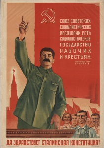 Советский плакат. Да здравствует Сталинская Конституция. 1938