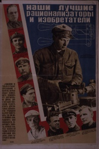 Советский плакат. Наши лучшие рационализаторы. 1932