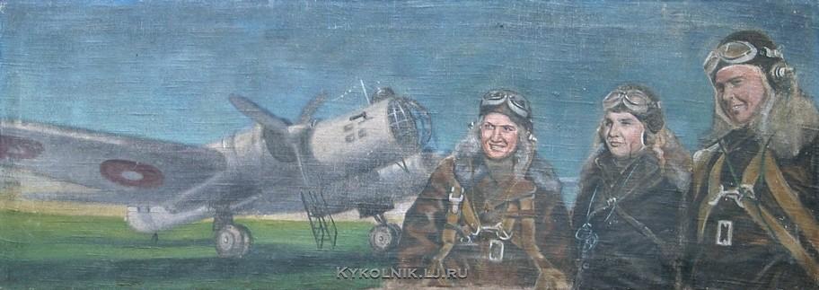 Неизвестный художник «Женщины-пилоты Марина Раскова, Валентина Гризодубова, Полина Осипенко» 1940-е