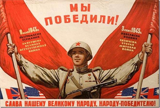 Плакат Ватолина Н.Н. «Ты храбро воевал с врагом — войди, хозяин, в новый дом!». 1945 год