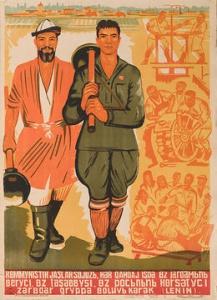 Плакат с высказыванием В. Ленина, призывающий упорно трудиться – казахский язык, Ташкент, 1933 г. (Фонд Марджани)