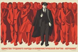 Советский плакат: Единство трудового народа и коммунистической партии - нерушимо!
