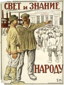 Плакаты: образование и Советская Россия, СССР.