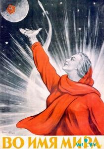 """27 октября 1959 г. Автор - Ираклий Тоидзе, автор знаменитого плаката """"Родина-мать зовёт"""" от июня 1941 г. Как видно, в этом плакате использован тот же образ Родины-матери."""