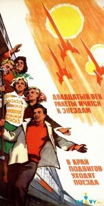 Советский плакат. Советский плакат. Двадцатый век Ракеты мчатся к звездам В край подвигов уходят поезда