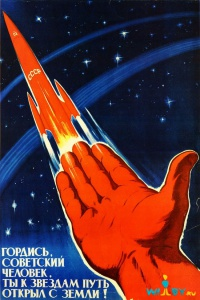 Советский плакат. Гордись советский человек, ты к звездам путь открыл с земли!