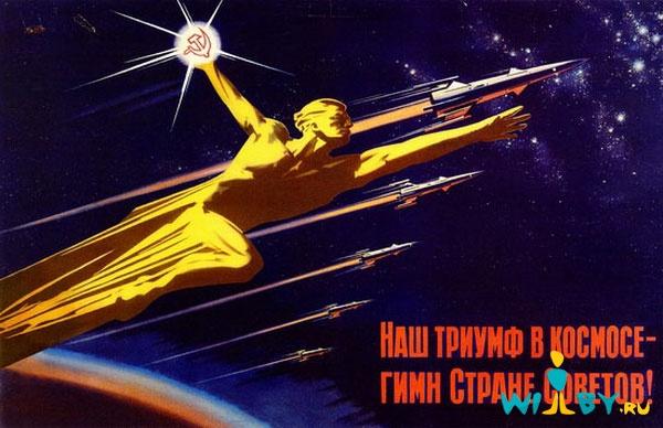 Советский плакат. Наш триумф в космосе - гимн Стране Советов!