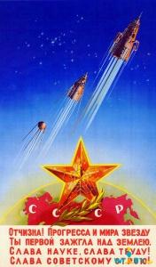 19 июля 1958 г. Автор - Б.Викторов. На плакате - три первых искусственных спутника Земли.