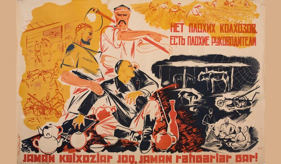 Нет плохих колхозов, есть плохие руководители Советский плакат