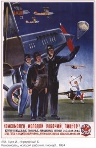 Буев.И., Иорданский Б. Комсомолец, молодой рабочий, пионер! Вступай в модельные, планерные, авиационные кружки ОСОВИАХИМА!..1934