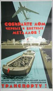 Плакат: Собирайте лом черных и цветных металлов! Автор: Фомин С.Ф. Год: 1958