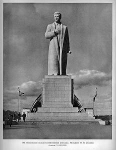 Всесоюзная сельскохозяйственная выставка. Монумент И.В. Сталина. Скульптор С.Д. Меркуров