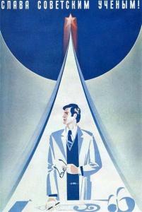 Советский плакат. Слава советским ученым!
