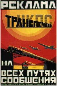 Реклама. Транспечать на всех путях сообщения (1925 год)