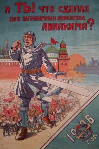 А ты что сделал для заграничных перелётов Авиахима? (1926)
