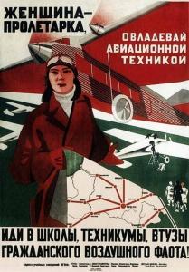 Женщина-пролетарка, овладевай авиационной техникой, иди в школы, техникумы, втузы гражданского воздушного флота! (1931 год)