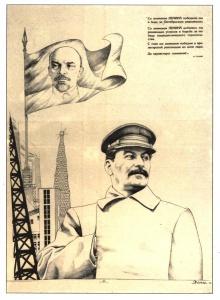 Коммунистические Плакаты СССР - Сталин - 1931 г. Дени В. Со знаменем Ленина победили мы в боях за Октябрьскую революцию…