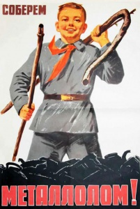 Плакат: Соберем металлолом! Автор: Э.Арцрунян. Год: 1964