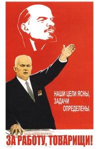 Советский плакат: За работу, товарищи!