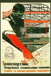 Плакат: Транспортник, ... борись за реконструкцию транспорта
