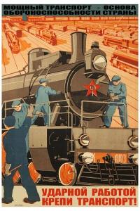 Плакат: Мощный транспорт - основа обороноспособности страны