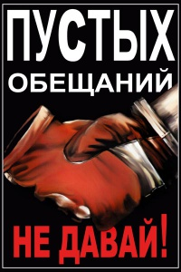 Плакат: Пустых обещаний не давай!