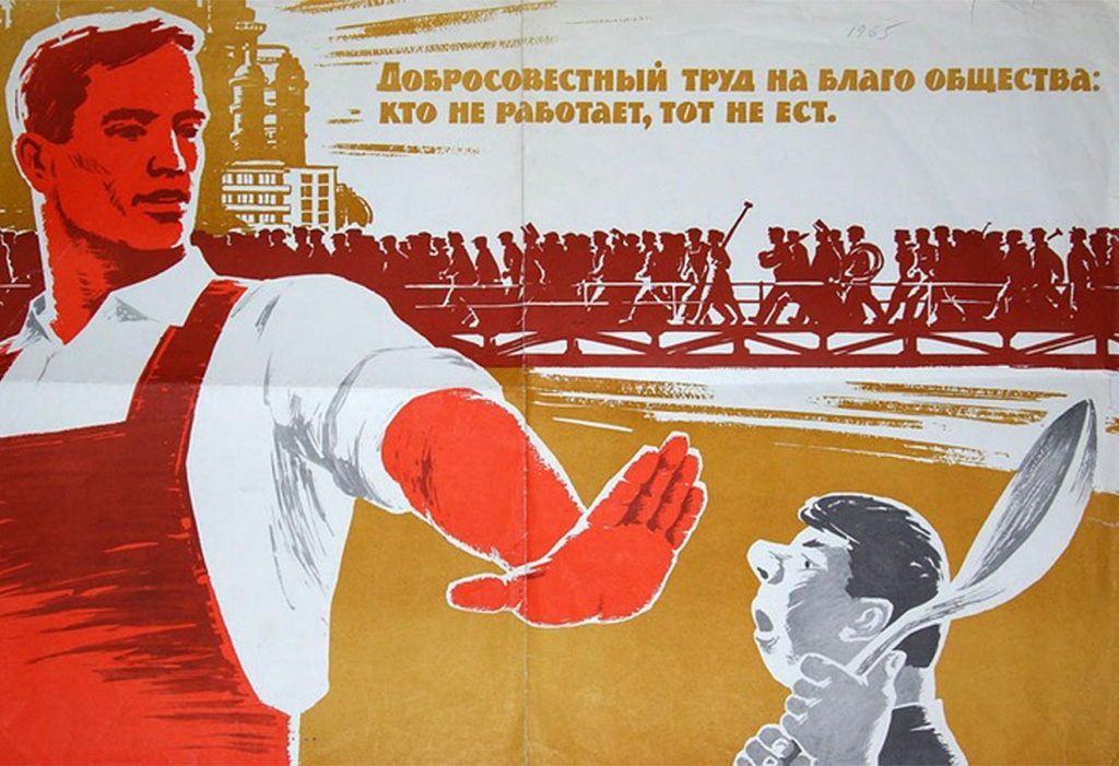 Советский плакат, авторы — Н.С. Бабин и Г.В. Гаусман, 1965 год