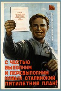 Плакат: С честью выполним и перевыполним новый сталинский пятилетний план