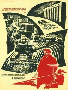 По заветам Ильича — набор советских плакатов (1979 год). 4,8 миллионов тракторов, комбайнов и грузовых автомобилей работает ныне на полях страны