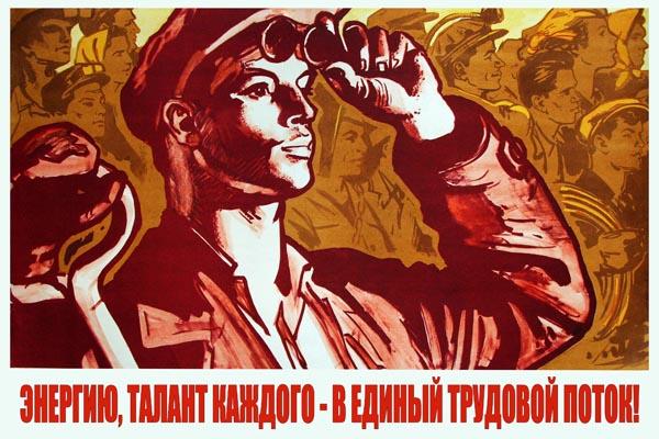 Плакат: Энергию, талант каждого - в единый трудовой поток!
