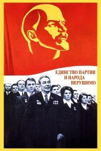 Советский плакат: Единство Партии и народа нерушимо
