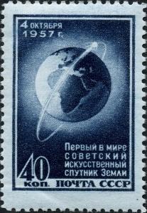 Почтовая марка СССР c изображением первого спутника