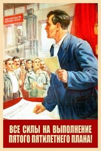 Плакат: Все силы на выполнение пятого пятилетнего плана!