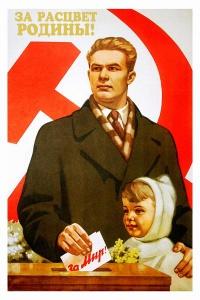 Плакат: За расцвет Родины! За мир!