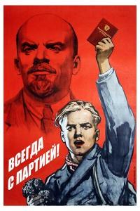 Советский плакат: Всегда с партией!