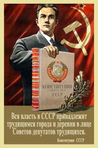 Плакат: Конституция - основной закон СССР