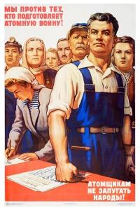 Плакат: Атомщикам не запугать народы!