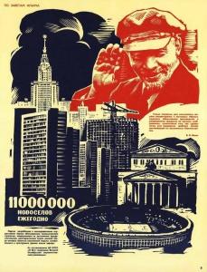 По заветам Ильича — набор советских плакатов (1979 год). 11 миллионов новоселов ежегодно.