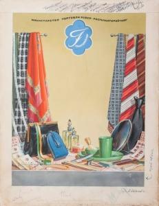 Андреади Александр Панаиотович (1907-1972) оригинал-макет рекламы «Росгалантерейторг» для обложки журнала «Огонек» 1940-е
