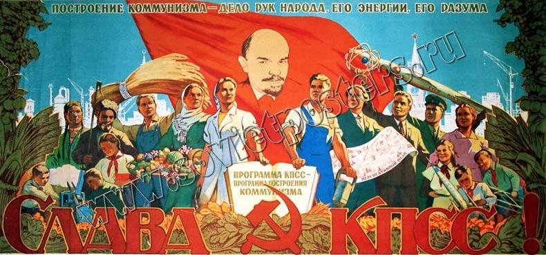 Советский плакат №522 Построение коммунизма - дело рук народа, его энергии, его разума. Слава КПСС! 57 x 116 см Художник М. Соловьев (1905-1990) 1961